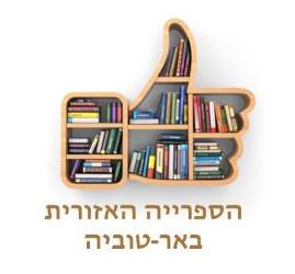 ספרייה אזורית באר טוביה